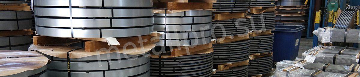 ленты из коррозиестоких сталей