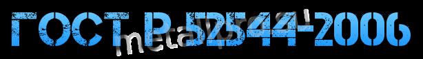 ГОСТ Р 52544-2006